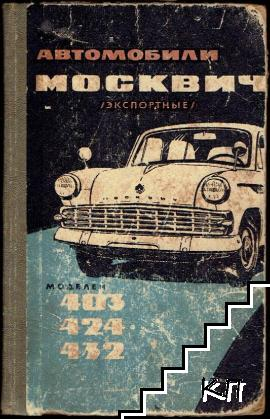 Автомобили Москвич