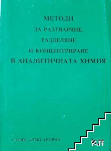 Методи за разтваряне, разделяне и концентриране в аналитичната химия