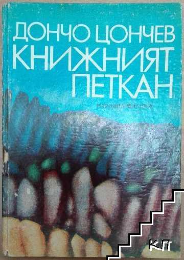 Книжният Петкан