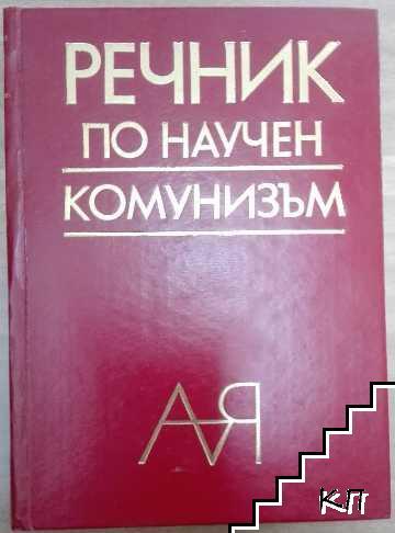 Речник по научен комунизъм