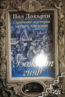 Скръбните мистерии на брат Ателстан. Книга 4: Божият гняв