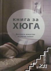 Книга за Хюга