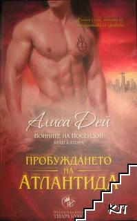 Воините на Посейдон. Книга 2: Пробуждането на Атлантида