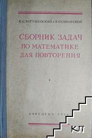 Сборник задач по математике для повторения