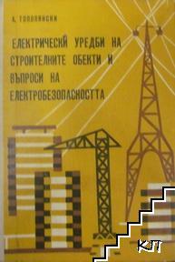 Електрически уредби на строителните обекти и въпроси на електробезопасността