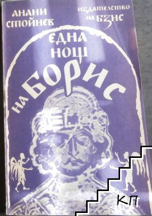 Една нощ на Борис