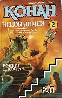 Безсмъртният войн Конан. Книга 2: Конан Непобедимия