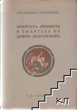 Животътъ, любовьта и смъртьта на Димчо Дебеляновъ