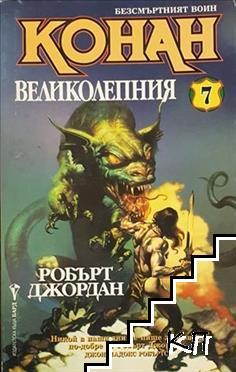 Безсмъртният воин Конан. Книга 7: Великолепния