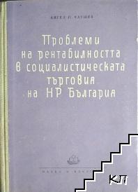 Проблеми на рентабилността в социалистическата търговия на НР България