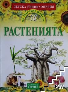 Детска енциклопедия: Да научим повече за растенията