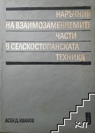 Наръчник на взаимозаменяемите части в селскостопанската техника