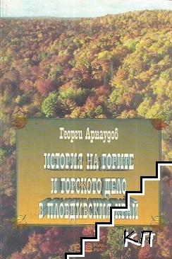 История на горите и горското дело в Пловдивския край