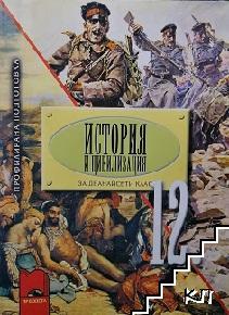 История и цивилизация за 12. клас. Профилирана подготовка