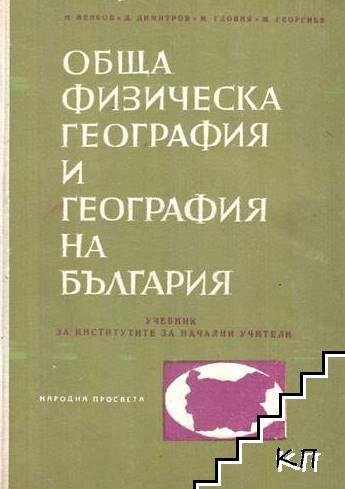 Обща физическа география и география на България