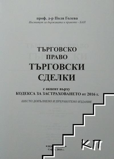 Търговско право: Търговски сделки с акцент върху Кодекса за застраховането от 2016 г.