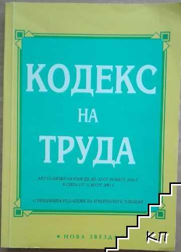Кодекс на труда 2002