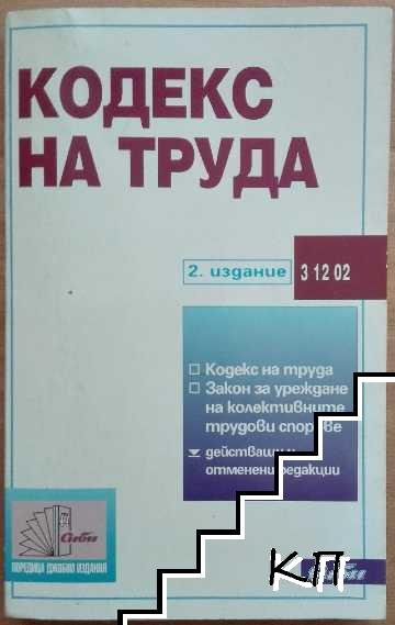 Кодекс на труда 2001