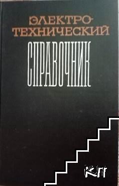Электротехнический справочник. Том 1
