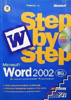 Word 2002: Step by step. Българска версия