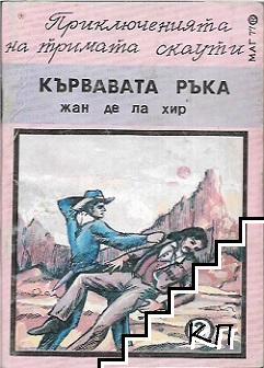 Приключенията на тримата скаути. Книга 2: Кървавата ръка