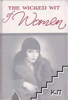 Хапливите прозрения на жените / The Wicked Wit Of Women
