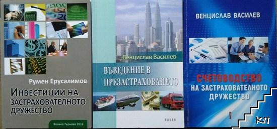 Инвестиции на застрахователното дружество / Въведение в презастраховането / Счетоводство на застрахователното дружество. Учебно пособие