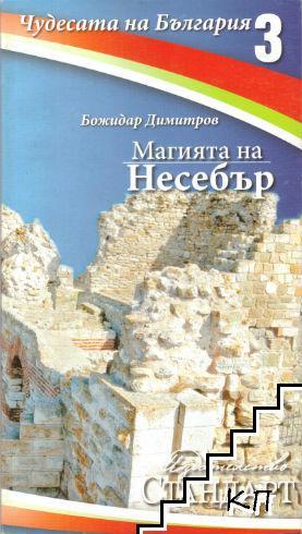 Чудесата на България. Книга 3: Магията на Несебър