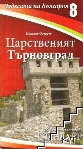 Чудесата на България. Книга 8: Царственият Търновград