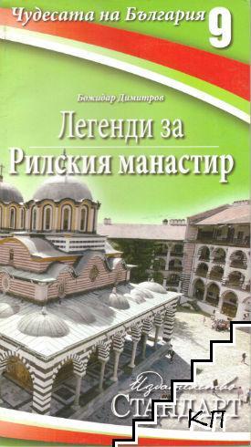 Чудесата на България. Книга 9: Легенди за Рилския манастир