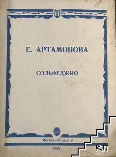 Сольфеджио. Вып. 1