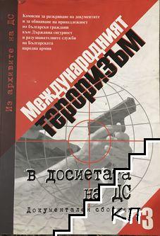 Международният тероризъм в досиетата на Държавна сигурност. Документален сборник. Том 3
