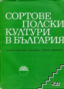 Сортове полски култури в България