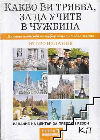 Какво ви трябва, за да учите в чужбина
