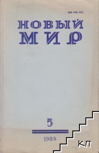 Новый мир. Бр. 5 / 1989
