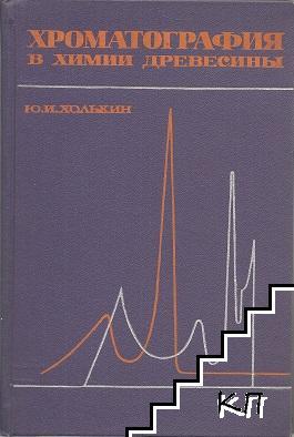 Хроматография в химии древесины