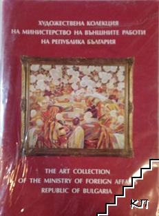 Художествена колекция на Министерство на външните работи на Република България