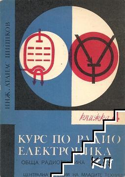 Курс по радиоелектроника. Книга 4: Обща радиотехника