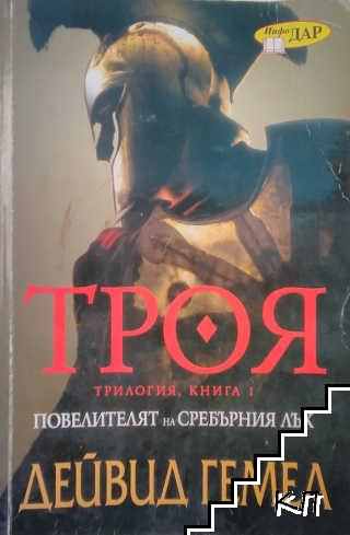 Троя. Книга 1-3