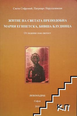 Житие на Светата Преподобна Мария Египетска, бивша блудница