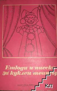 Етюди и пиески за куклен театър в детската градина