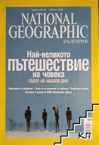 National Geographic - България. Бр. 3 / 2006