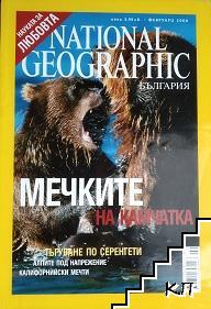 National Geographic - България. Бр 2 / 2006