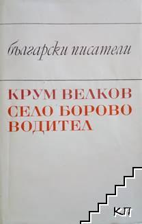 Село Борово, Водител