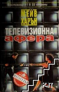 Телевизионна афера