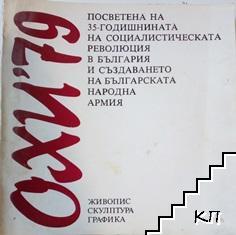 Обща художествена изложба '79