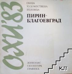 Обща художествена изложба '83