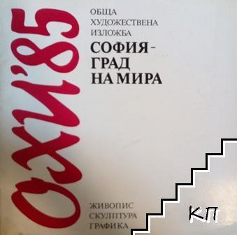 Обща художествена изложба '85