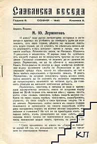 Славянска беседа. Бр. 5 / 1940