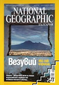 National Geographic: Везувий: Ако пак изригне. Бр. 9 / 2007